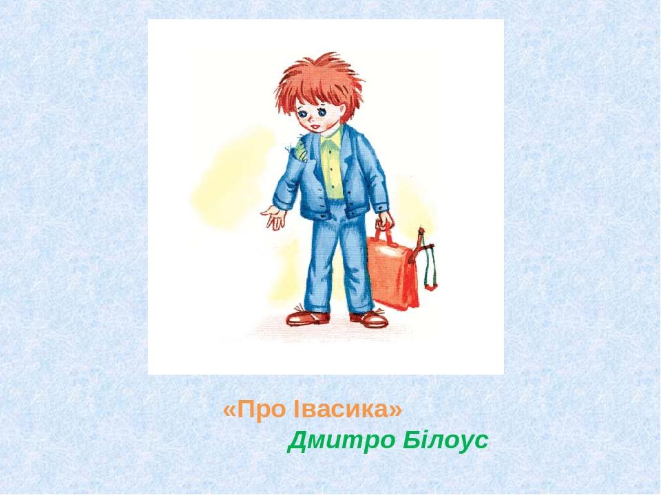 «Про Івасика» Дмитро Білоус