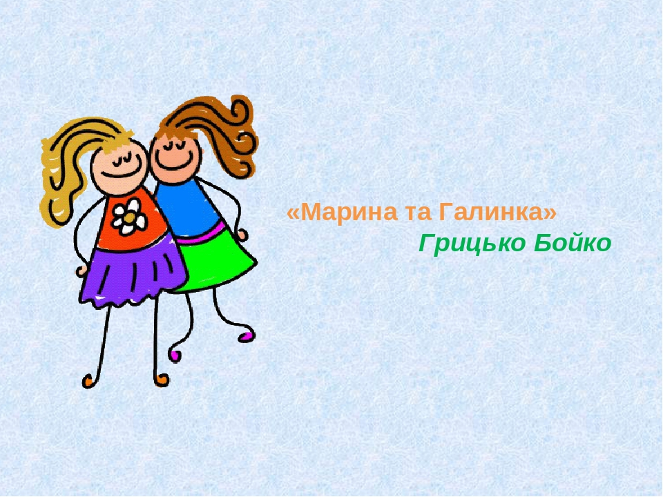 «Марина та Галинка» Грицько Бойко