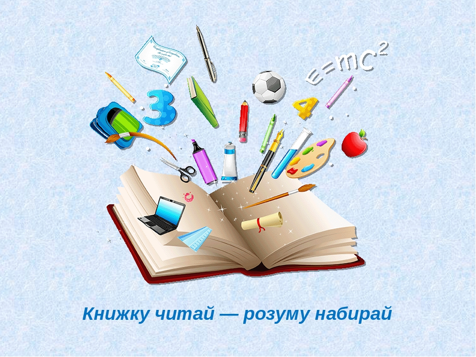Книжку читай — розуму набирай