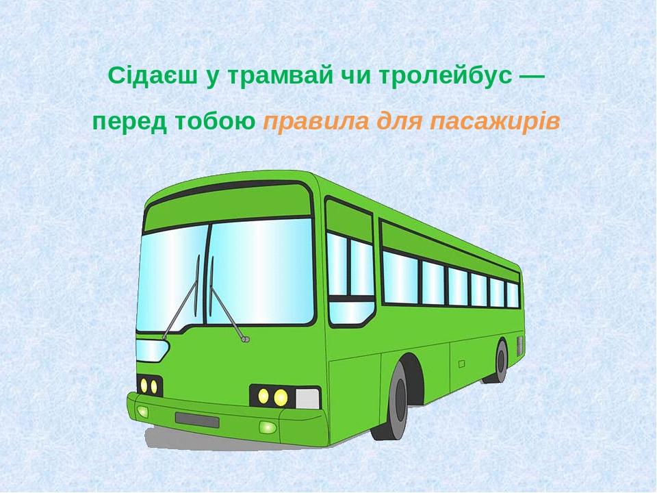 Сідаєш у трамвай чи тролейбус — перед тобою правила для пасажирів