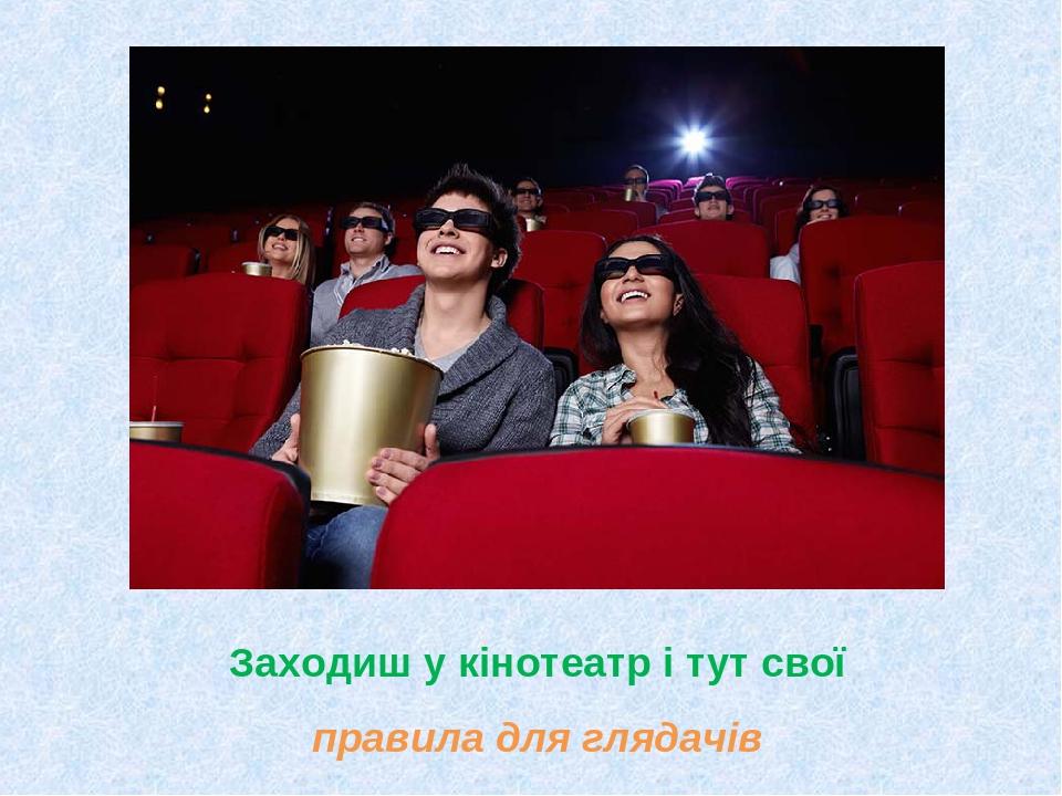 Заходиш у кінотеатр і тут свої правила для глядачів