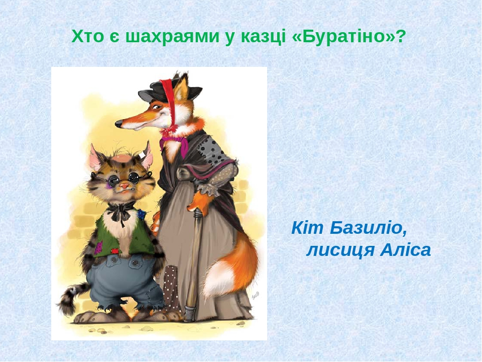 Хто є шахраями у казці «Буратіно»? Кіт Базиліо, лисиця Аліса