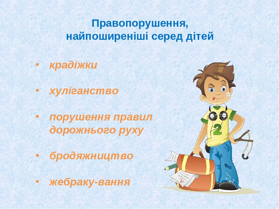 Правопорушення, найпоширеніші серед дітей крадіжки хуліганство порушення правил дорожнього руху бродяжництво жебракування