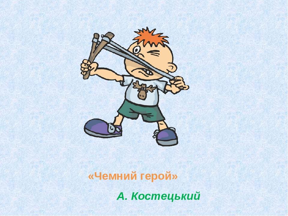 «Чемний герой» А. Костецький