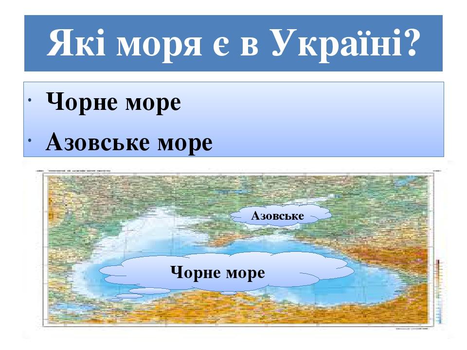 Які моря є в Україні? Чорне море Азовське море Чорне море Азовське