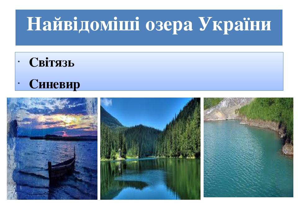 Найвідоміші озера України Світязь Синевир Ялпуг