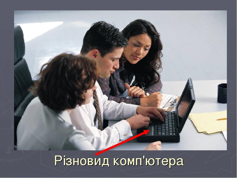 Різновид комп'ютера