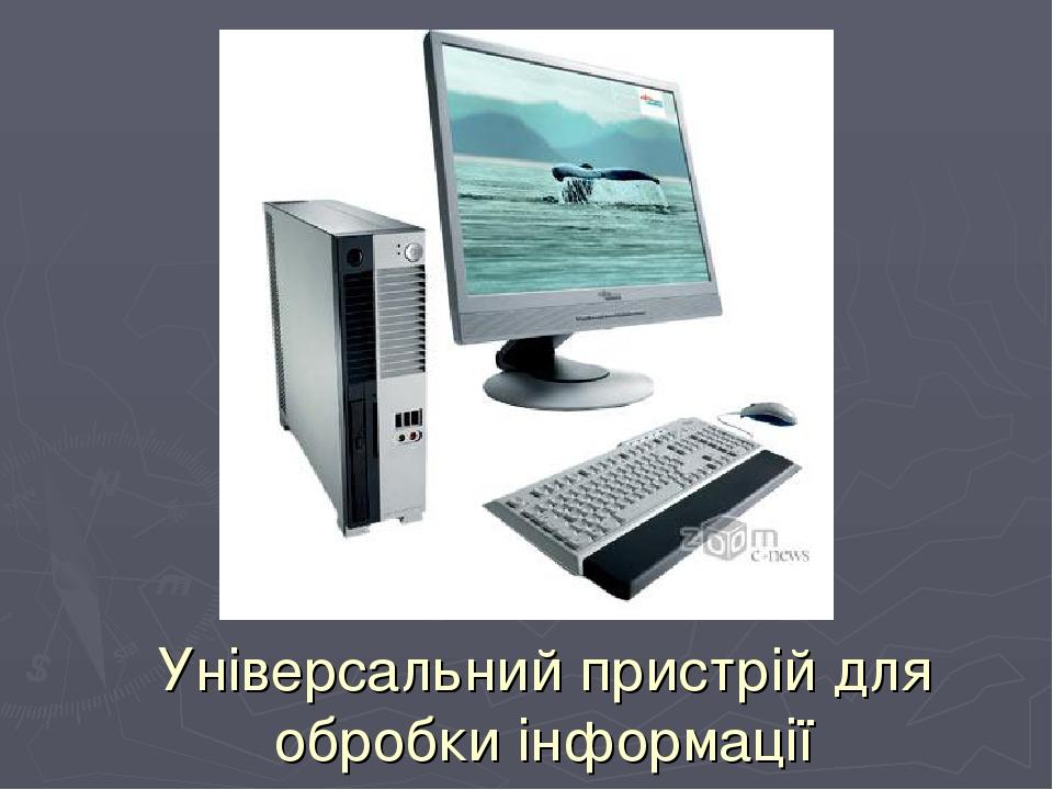Універсальний пристрій для обробки інформації