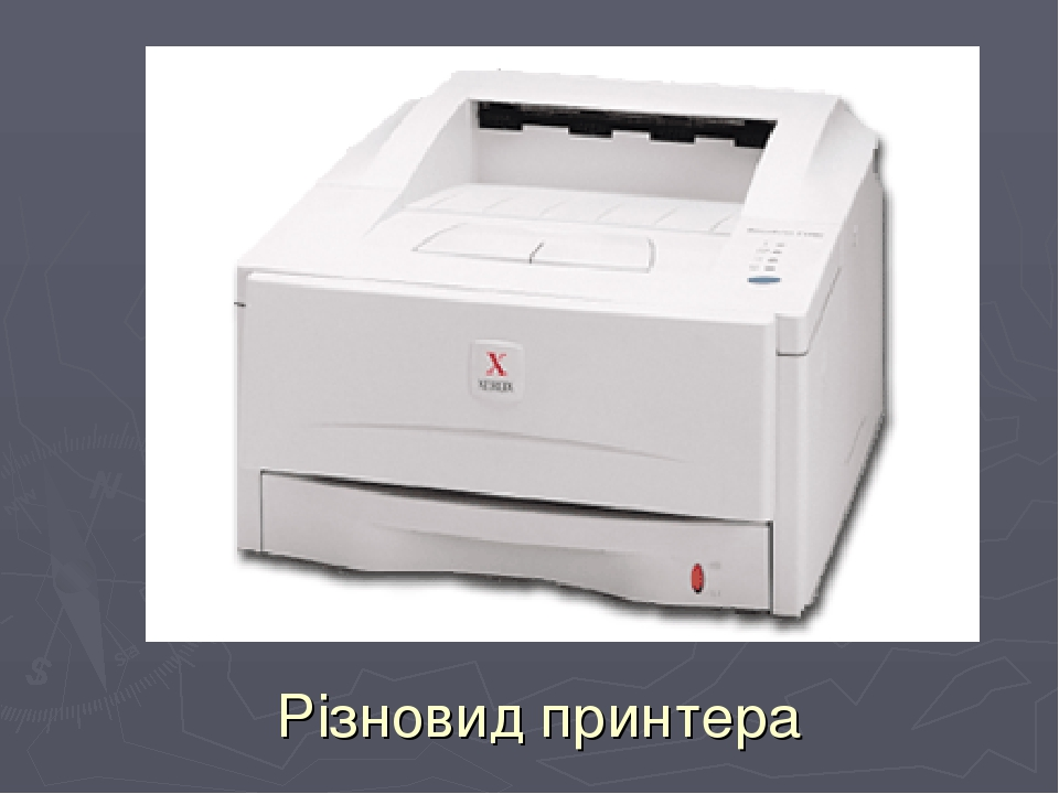 Різновид принтера