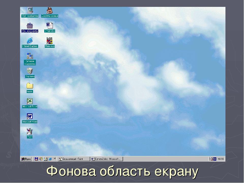 Фонова область екрану