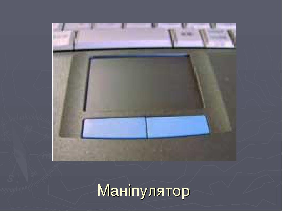 Маніпулятор