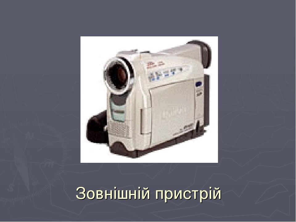 Зовнішній пристрій