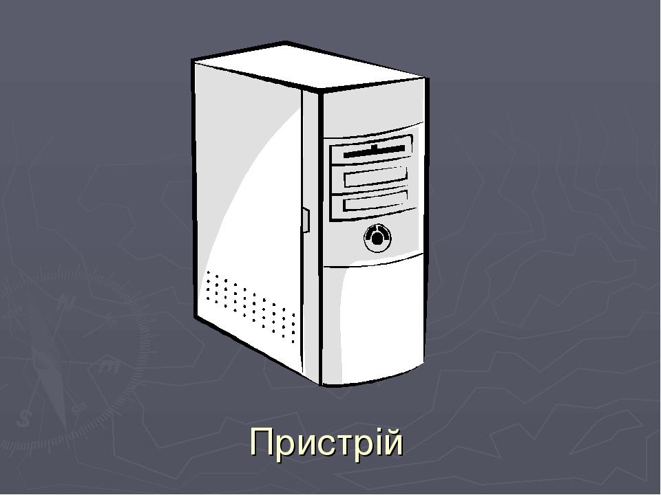 Пристрій