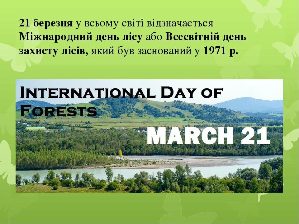 21 березня у всьому світі відзначається Міжнародний день лісу або Всесвітній день захисту лісів, який був заснований у 1971 р.