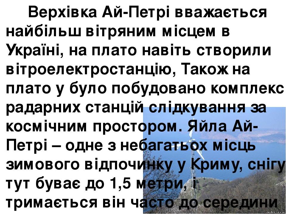 Верхівка Ай-Петрі вважається найбільш вітряним місцем в Україні, на плато навіть створили вітроелектростанцію, Також на плато у було побудовано ком...