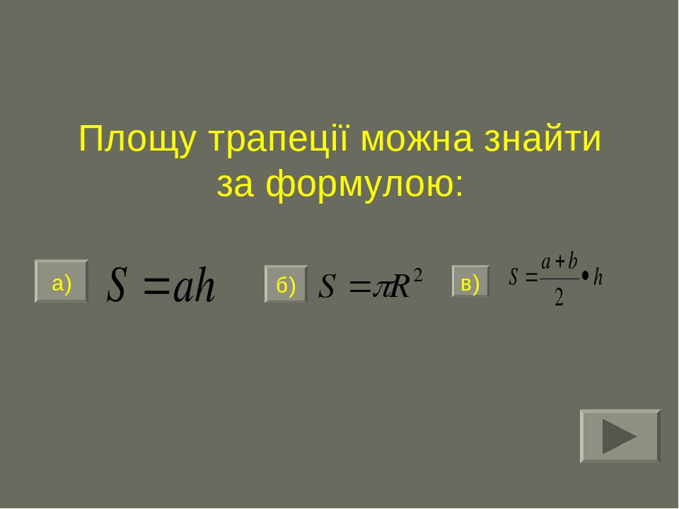 Площу трапеції можна знайти за формулою: а) б) в)