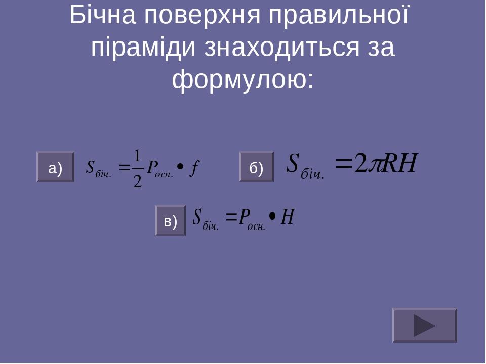 Бічна поверхня правильної піраміди знаходиться за формулою: б) а) в)