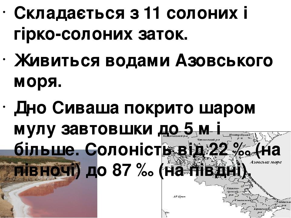 Складається з 11 солоних і гірко-солоних заток. Живиться водами Азовського моря. Дно Сиваша покрито шаром мулу завтовшки до 5 м і більше. Солоність...