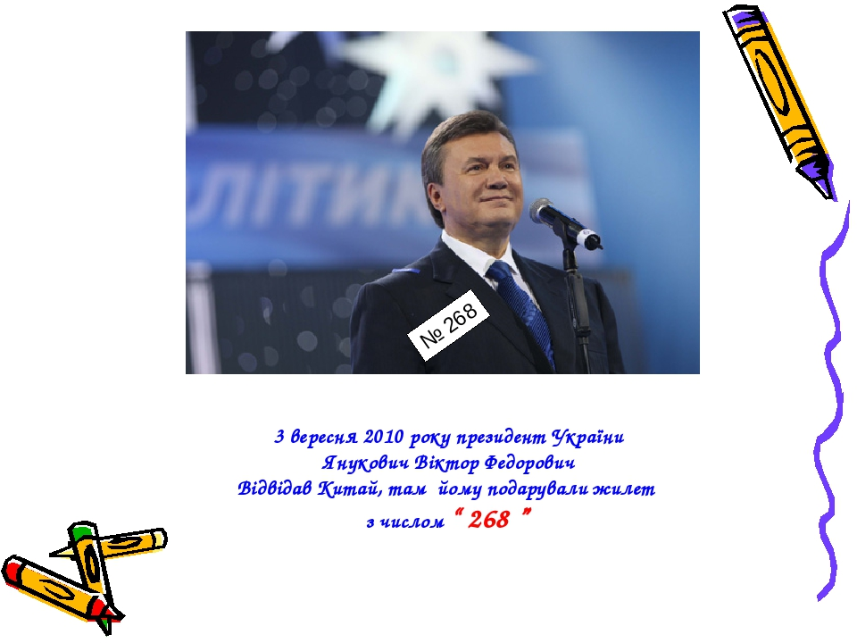 """№ 268 3 вересня 2010 року президент України Янукович Віктор Федорович Відвідав Китай, там йому подарували жилет з числом """" 268 """""""