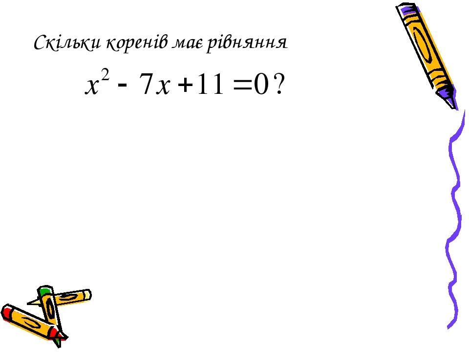 Скільки коренів має рівняння B : 2 A : 1 C : 3 D : жодного