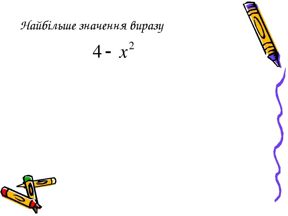 Найбільше значення виразу B : 4 A : 0 C : 8 D : 16