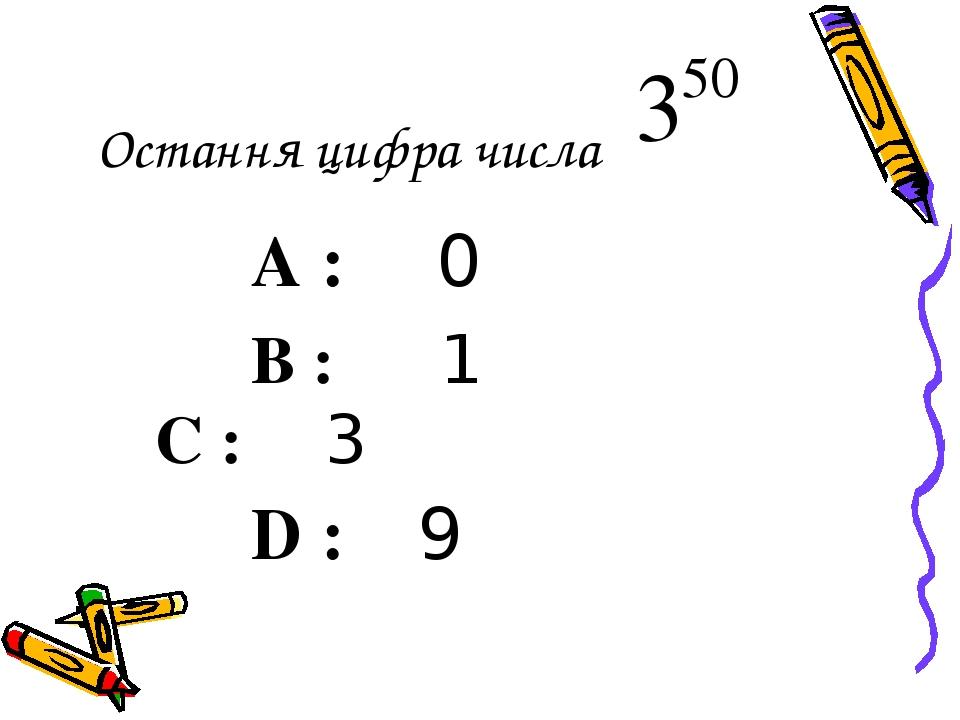 Остання цифра числа A : 0 B : 1 C : 3 D : 9