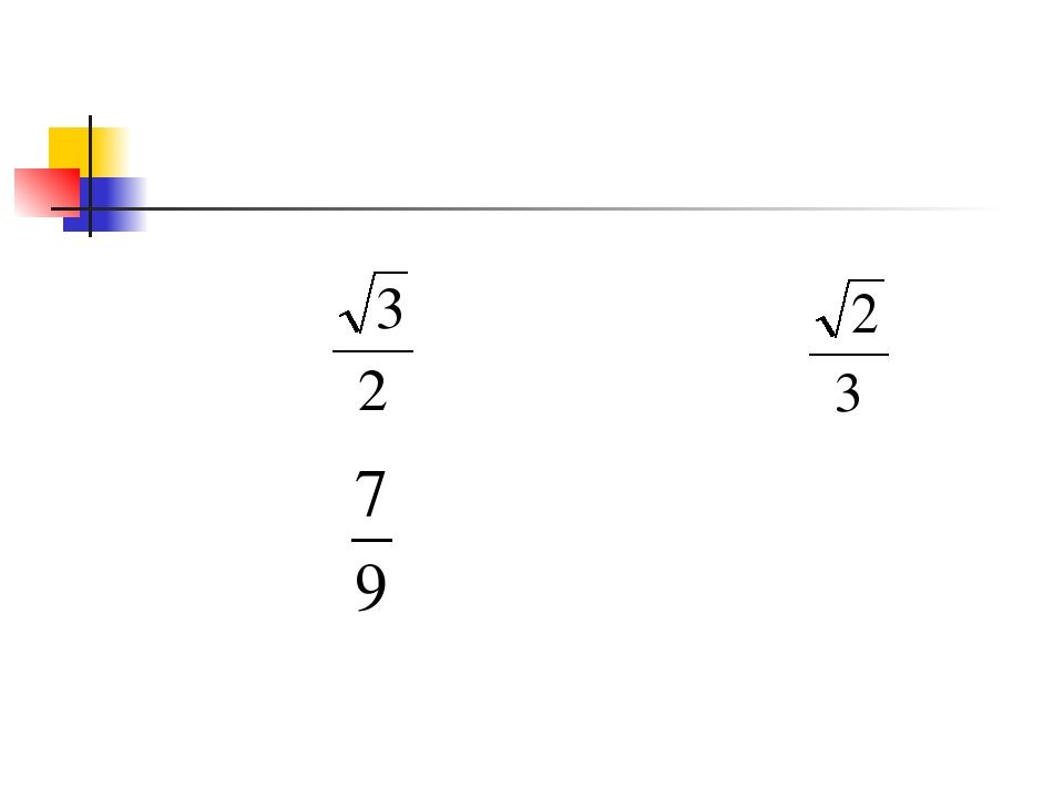 D : 2 Яке з наступних чисел не може бути значенням косинуса кута? A : B : C :