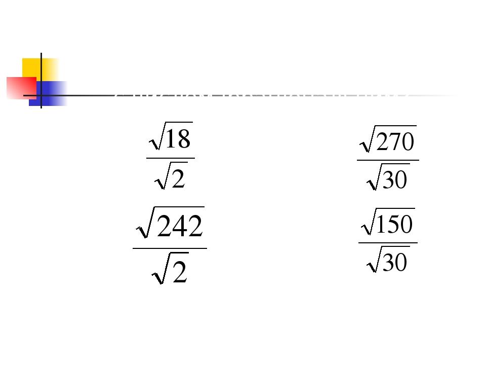 D : Значення якого з наступних виразів є числом ірраціональним? A : B : C :