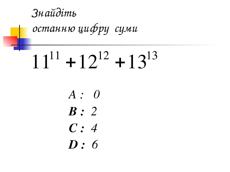 Знайдіть останню цифру суми A : 0 B : 2 C : 4 D : 6