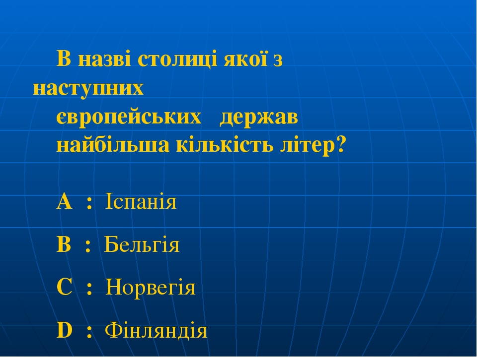 В назві столиці якої з наступних європейських держав найбільша кількість літер? A : Іспанія B : Бельгія C : Норвегія D : Фінляндія