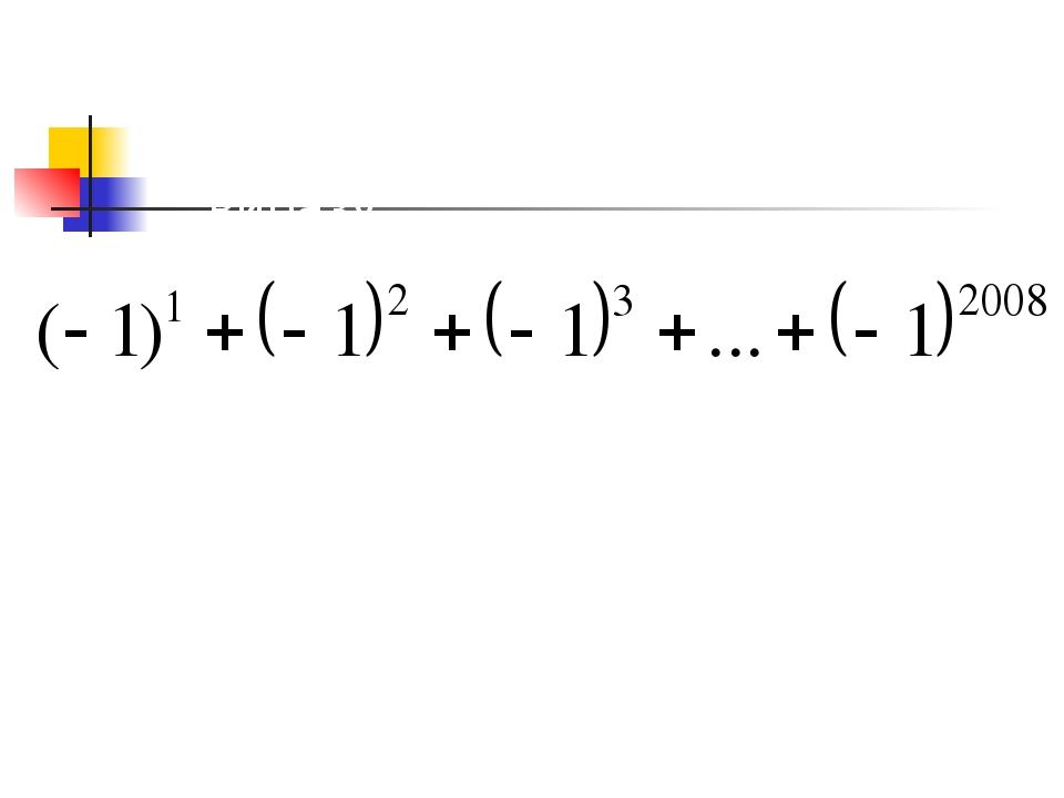 B : -2008 Обчисліть значення виразу A : 2008 D : 0 C : -1