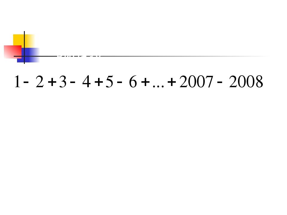 D : -2008 Обчисліть значення виразу A : 2008 B : -1004 C : 1004