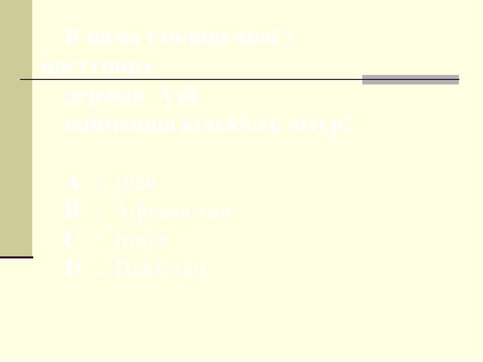 В назві столиці якої з наступних держав Азії найменша кількість літер? A : Іран B : Афганістан C : Індія D : Пакістан