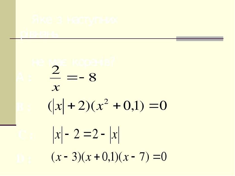 Яке з наступних рівнянь не має коренів? B : C : D : A :