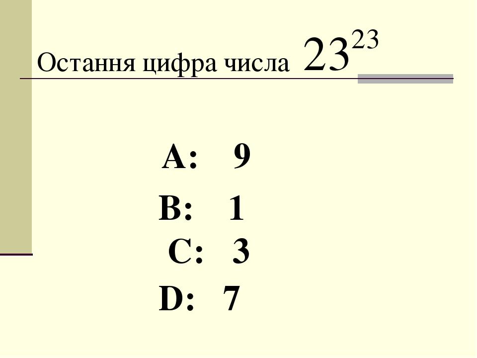 Остання цифра числа A: 9 B: 1 C: 3 D: 7