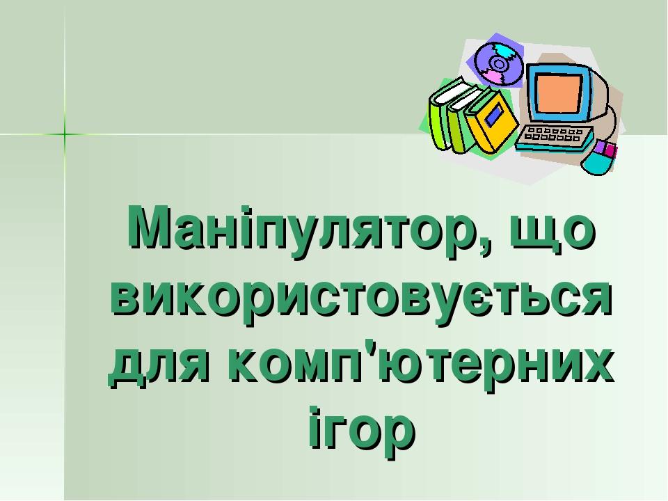 Маніпулятор, що використовується для комп'ютерних ігор