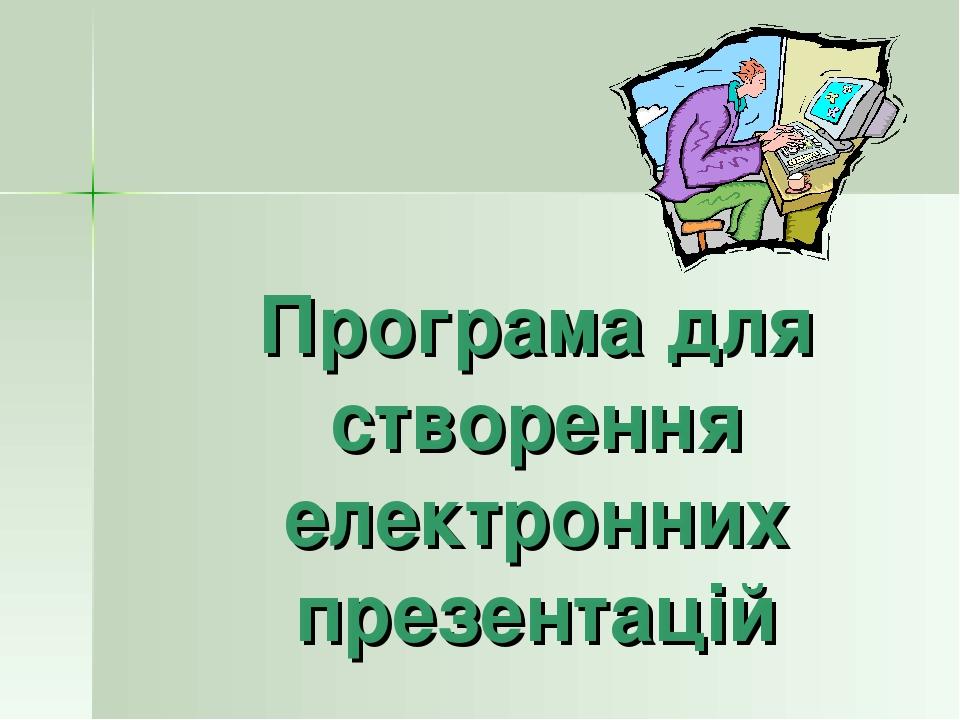 Програма для створення електронних презентацій