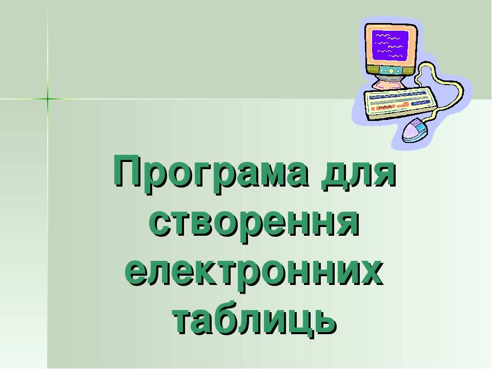 Програма для створення електронних таблиць