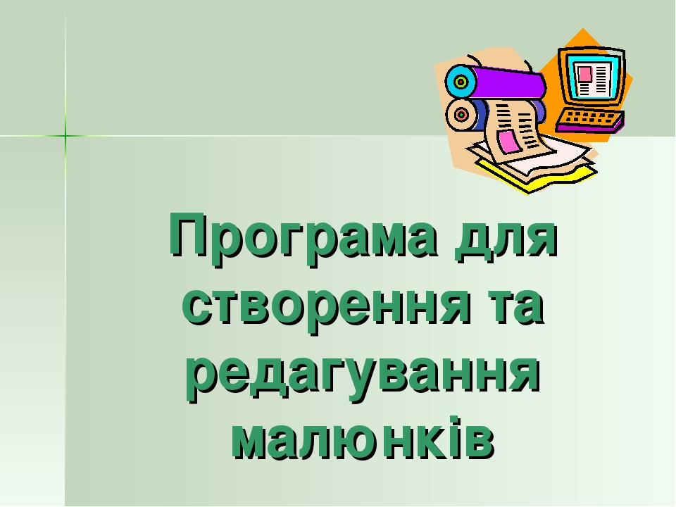 Програма для створення та редагування малюнків