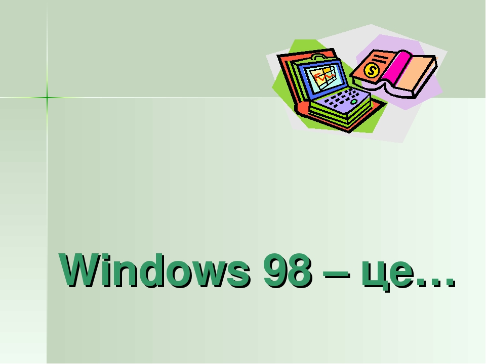 Windows 98 – це…