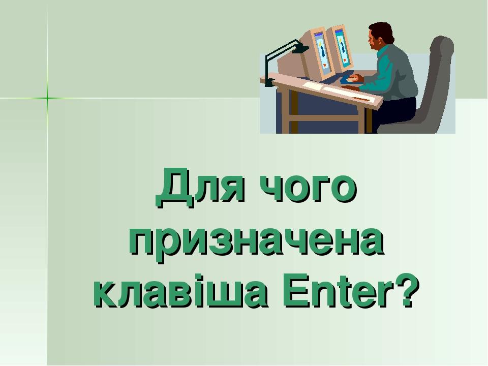 Для чого призначена клавіша Enter?