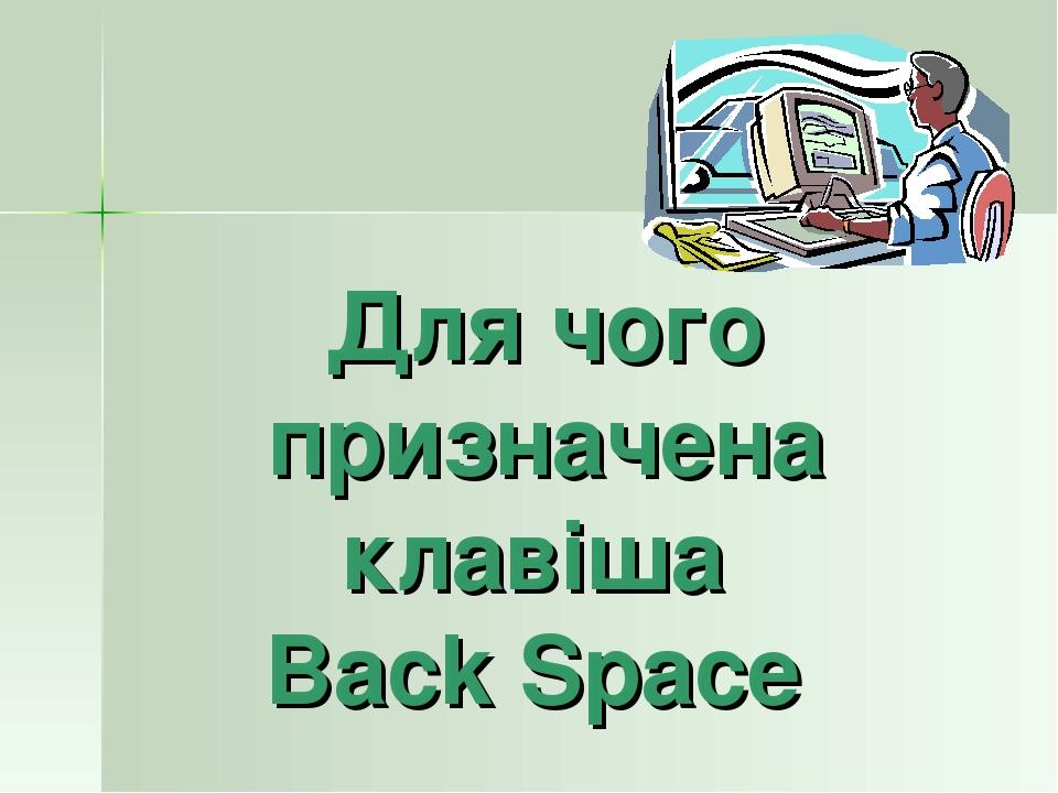 Для чого призначена клавіша Back Space