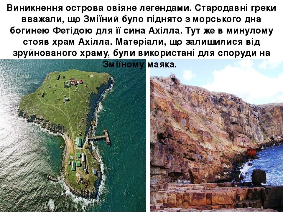 Виникнення острова овіяне легендами. Стародавні греки вважали, що Зміїний було піднято з морського дна богинею Фетідою для її сина Ахілла. Тут же в...