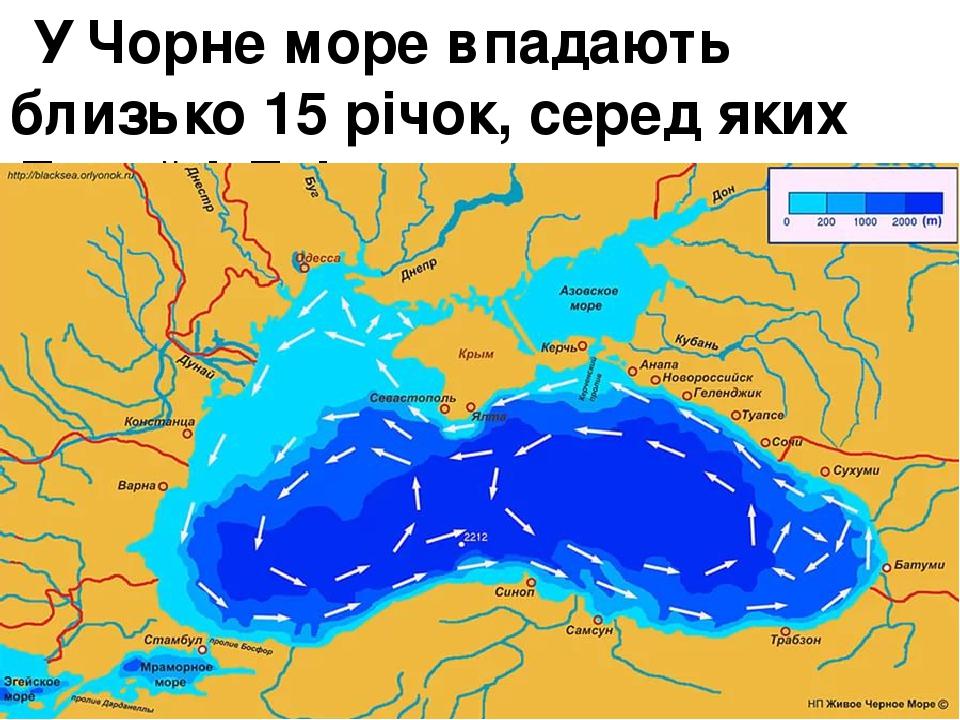 У Чорне море впадають близько 15 річок, серед яких Дунай і Дніпро.