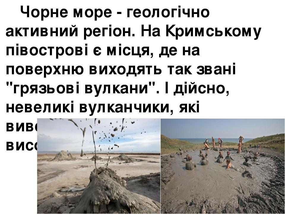 """Чорне море - геологічно активний регіон. На Кримському півострові є місця, де на поверхню виходять так звані """"грязьові вулкани"""". І дійсно, невеликі..."""