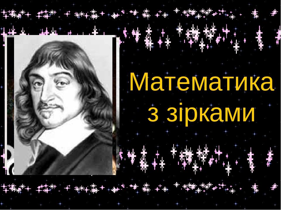 Математика з зірками