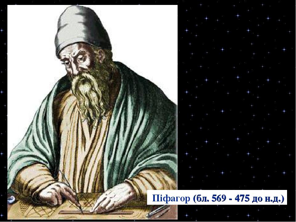 Піфагор (бл. 569 - 475 до н.д.)