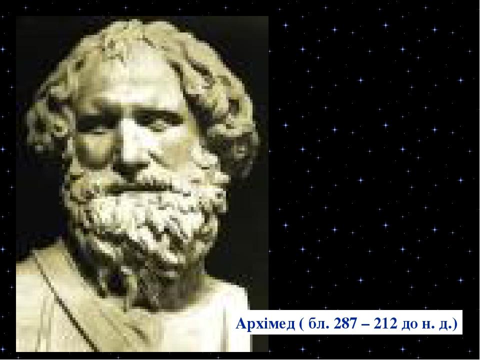 Архімед ( бл. 287 – 212 до н. д.)