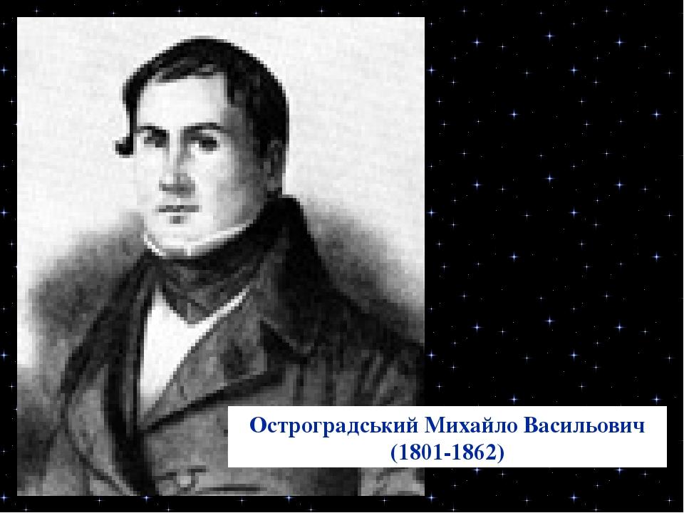 Остроградський Михайло Васильович (1801-1862)
