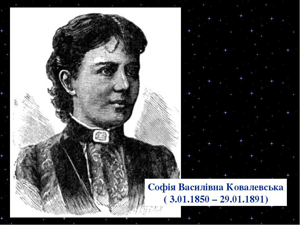 Софія Василівна Ковалевська ( 3.01.1850 – 29.01.1891)